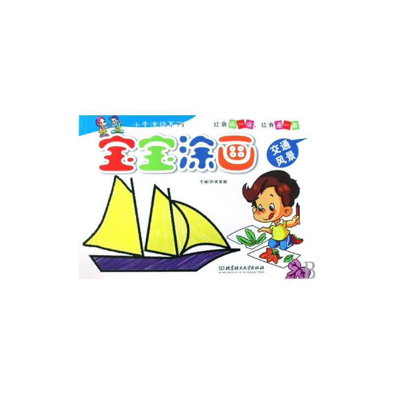 宝宝涂画(交通风景)/小手涂鸦系列