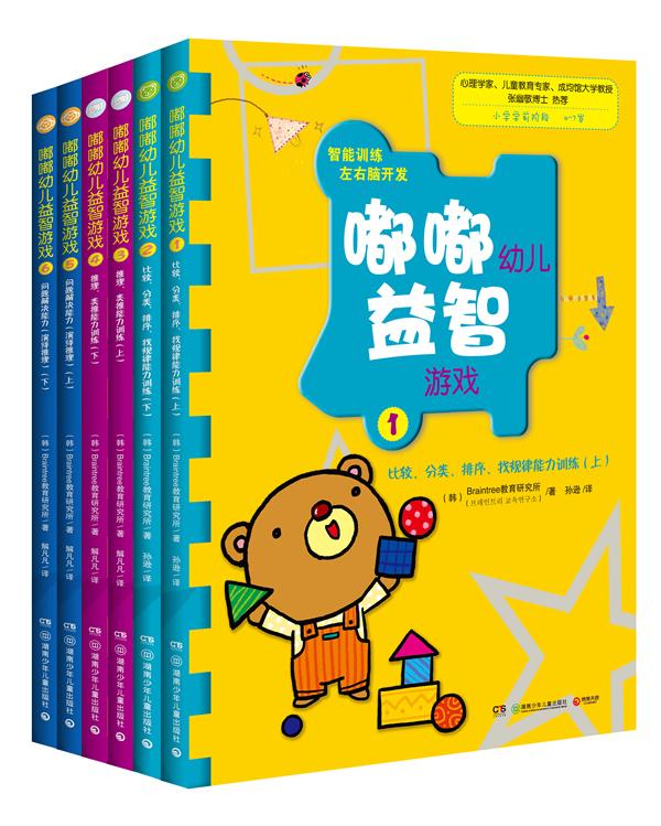 韩国智慧树儿童研究所开发