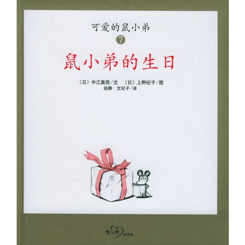 【可爱的鼠小弟7:鼠小弟的生日图片】高清图
