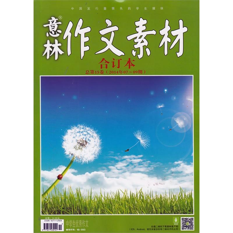 意林作文素材杂志2014年07-09期总第15卷(合订本) 现货新刊!