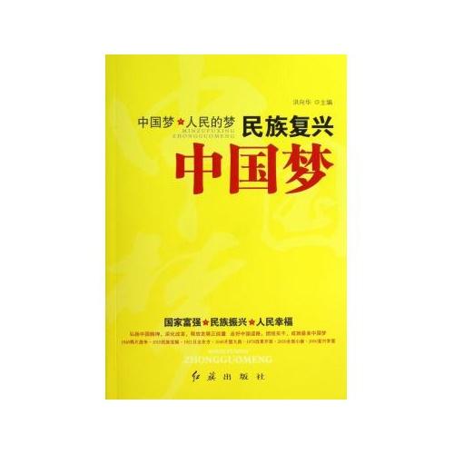 民族复兴中国梦-图书-当当触屏版