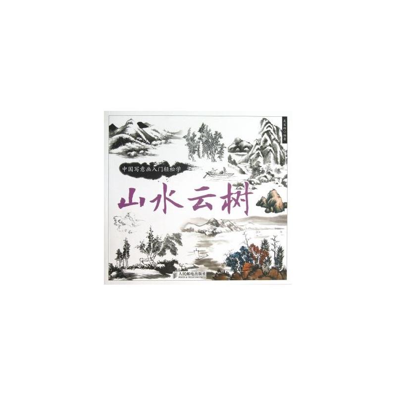 【山水云树/中国写意画入门轻松学图片】高清图