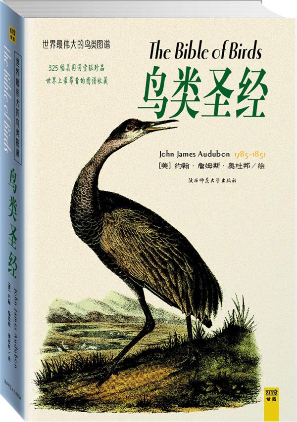 鸟类圣经(2011全新修订版):325幅美国国宝级珍品,世界