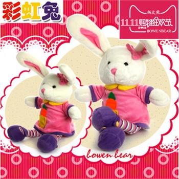 [柏文熊]彩虹小兔子毛绒玩具布娃娃玩偶