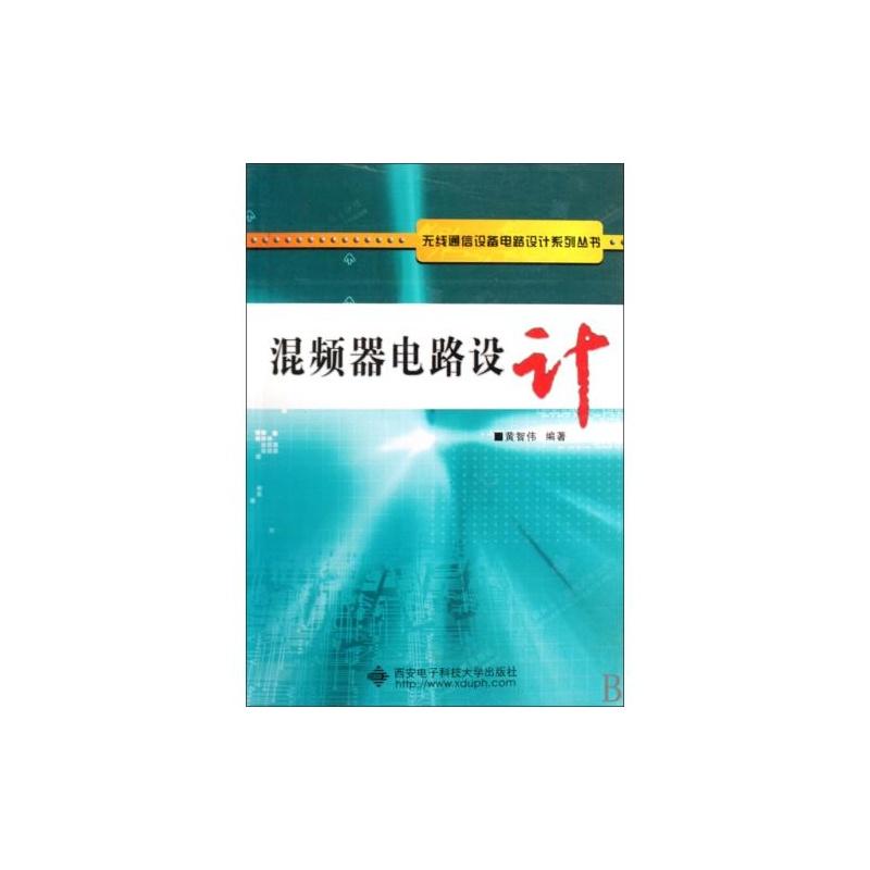 器电路设计/无线通信设备电路设计系列丛书