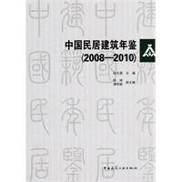 中国民居建筑年鉴(2008