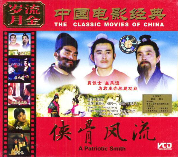 中国电影经典:侠骨风流2vcd图片/大图7403413号
