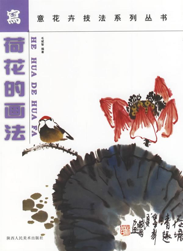 荷花的画法--写意花卉技法系列丛书