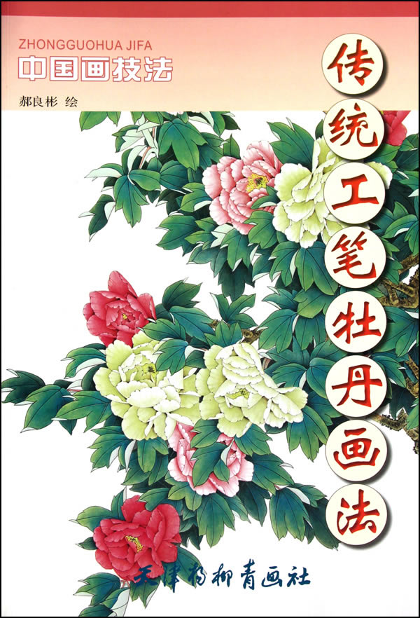 传统工笔牡丹画法/郝良彬
