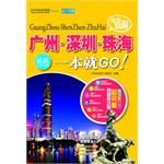 完全自游-广州、深圳、珠海一本就GO