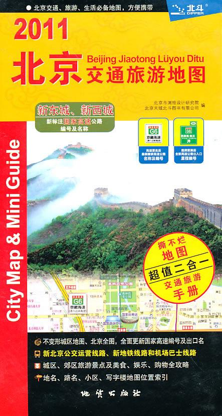 北京交通旅游地图2011
