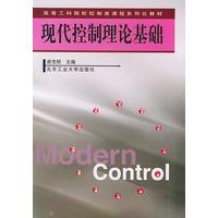 《现代控制理论基础――高等工科院校控制类课程系列化教材》封面