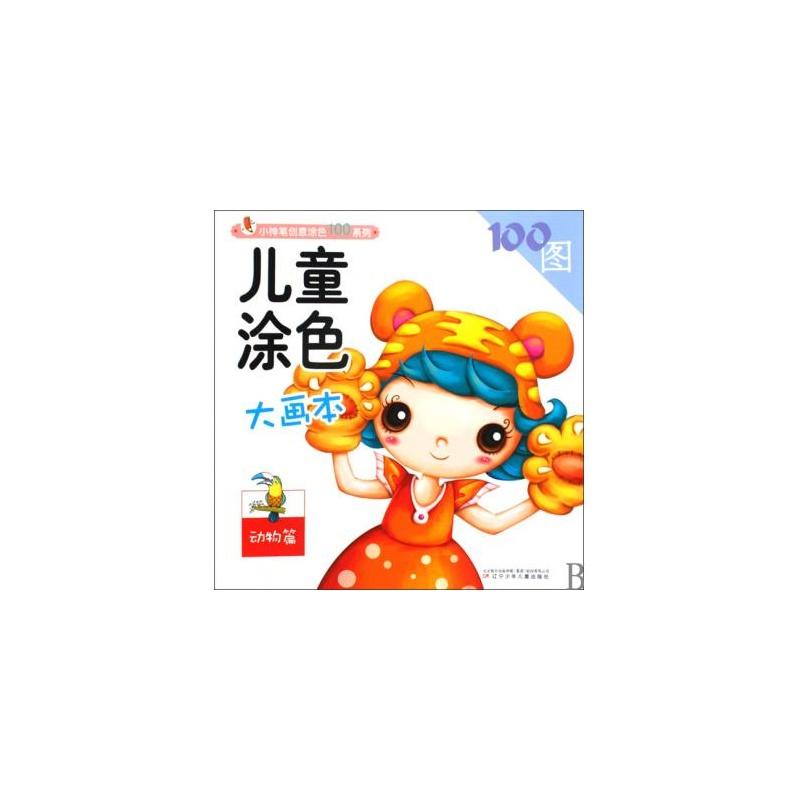 儿童涂色大画本(动物篇)/小神笔创意涂色100系列 大鸟