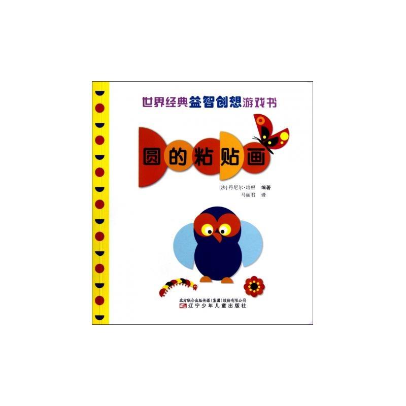 《圆的粘贴画/世界经典益智创想游戏书》