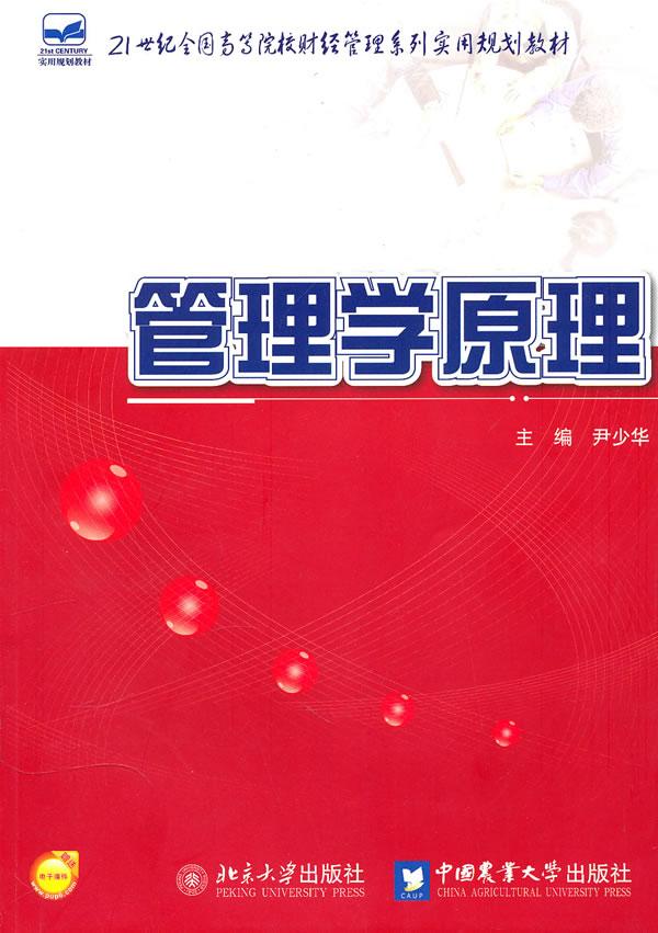 【正版】管理学原理 尹少华-图书杂志-社会科学-社会