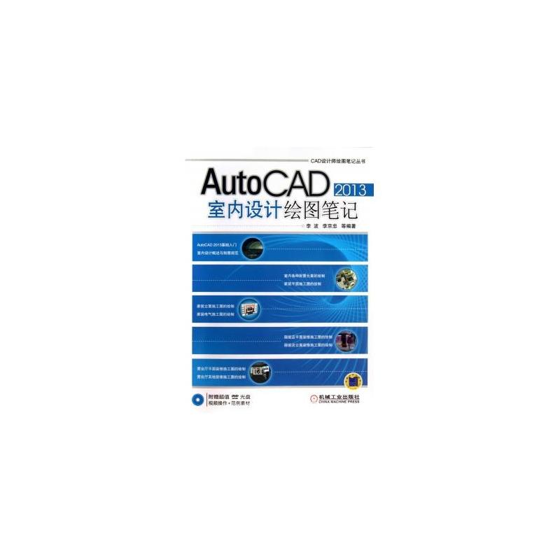 【autocad2013室内设计绘图笔记(附光盘)/cad设计师