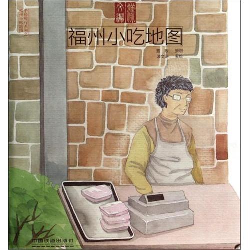 福州小吃地图/手绘旅行系列 漾文澜-图书-手机当当网