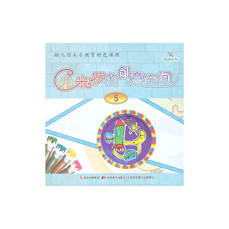 《小米罗的创意空间(5幼儿园美术教育特色课程)》图片