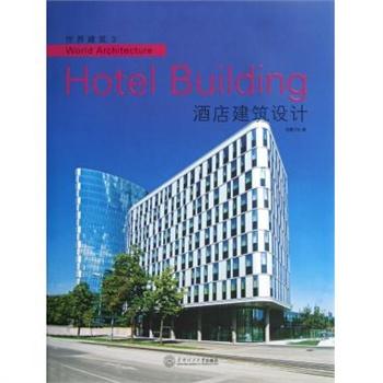 《酒店建筑设计(精)/世界建筑》