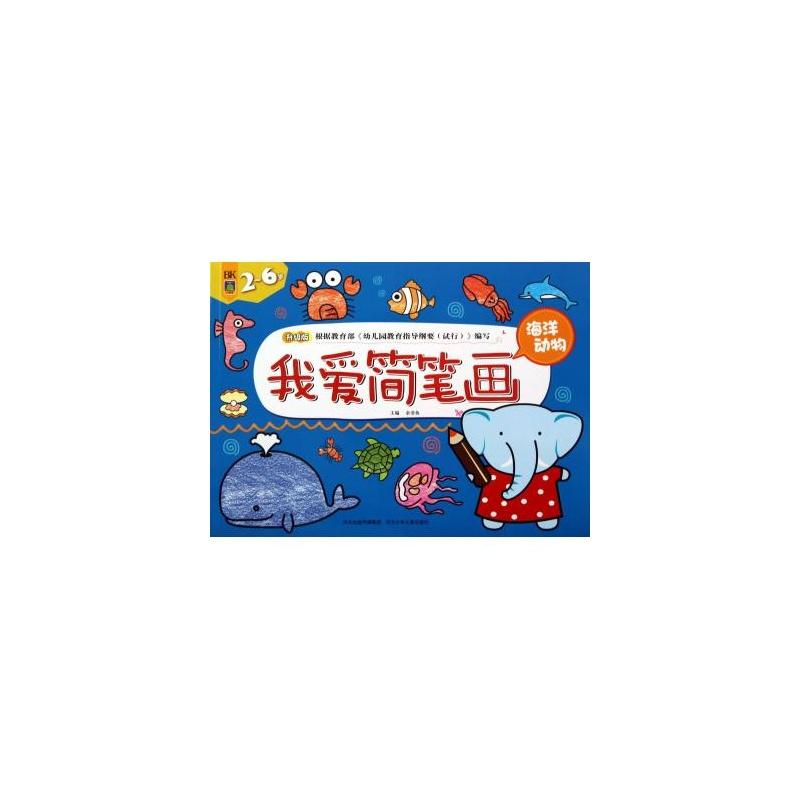 【我爱简笔画(海洋动物2-6岁升级版)图片】高清图