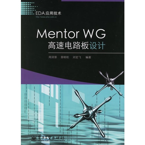 mentor wg高速电路板设计