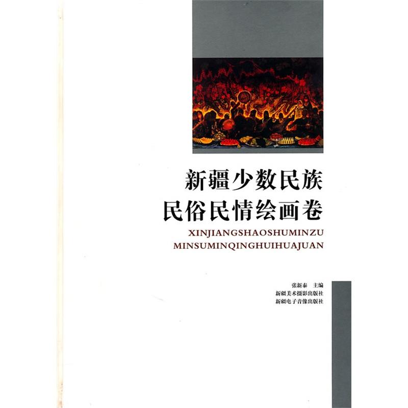 80 中国新疆传统纹饰图案艺术一(社版)带光盘,画 14 条评论) 385.