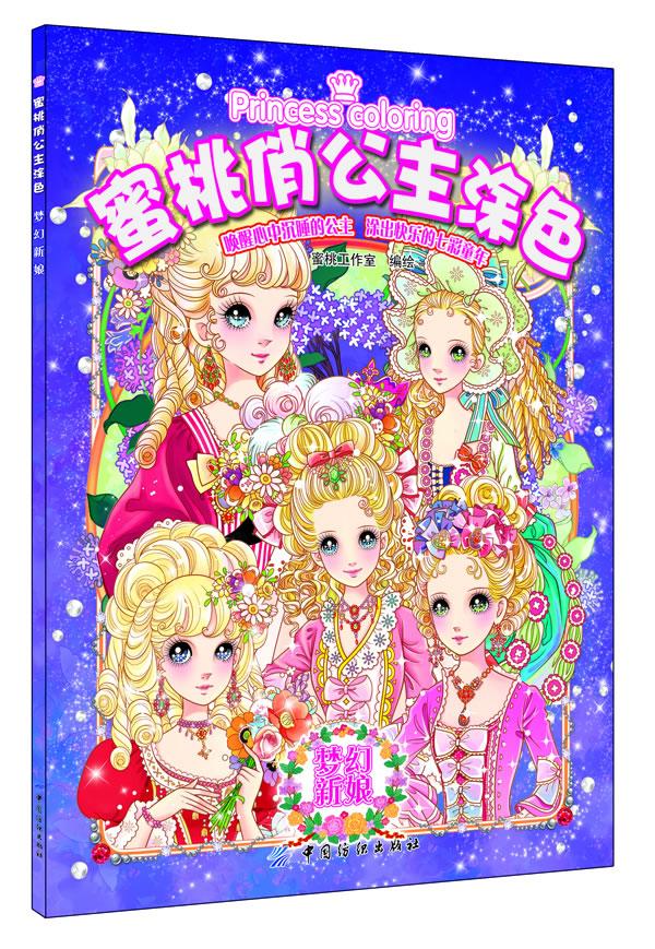 梦幻新娘(200个超可爱公主造型配合8个跨幅拉页设计,国内最精致,炫丽