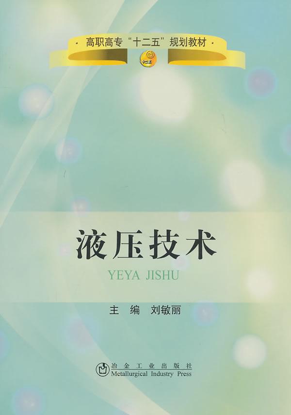 """液压技术(高职高专)刘敏丽__""""十二五""""规划教材图片"""