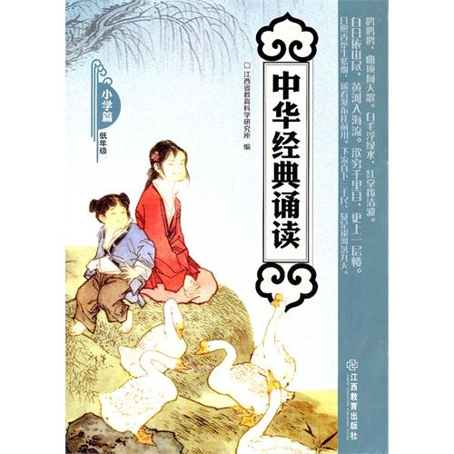中华经典 诵读 小学篇 低年级