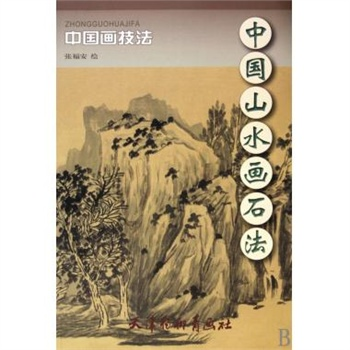 施云翔山水画技法讲座(写生篇)/当代中国画名家 29.