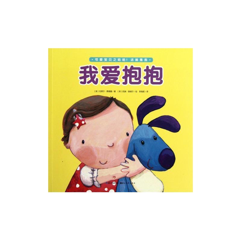 抱抱/可爱宝贝之哈哈这就是我 (英)克莱尔·费德曼|译者:李海颖|绘画