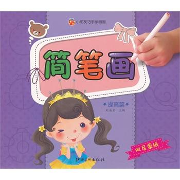 《小朋友巧手学画画·简笔画(提高篇)》刘益宏