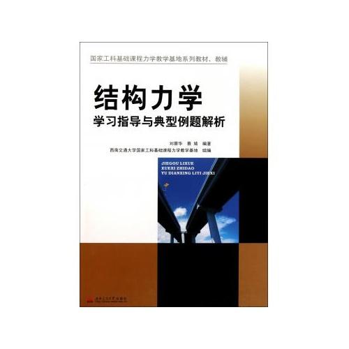结构力学学习指导与典型例题解析(国家工科基础课程力学教学基地系列