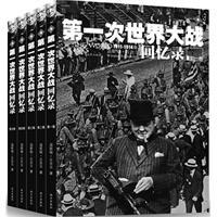 第一次世界大战回忆录(全五卷)+第二次世界大战回忆录(全六卷)
