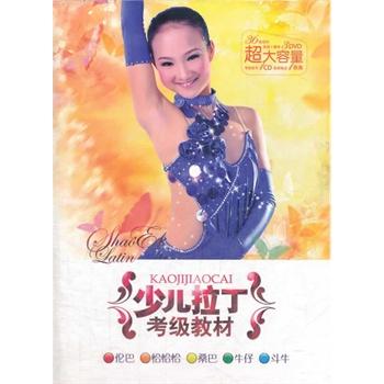 舞蹈 少儿拉丁考级教材(3dvd+1cd+1画集)