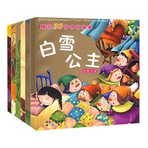 0-3岁 3-6岁 365夜睡前故事 图画故事书 幼儿读物