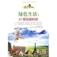 《绿色未来丛书:绿色生活.21世纪新时尚》封面