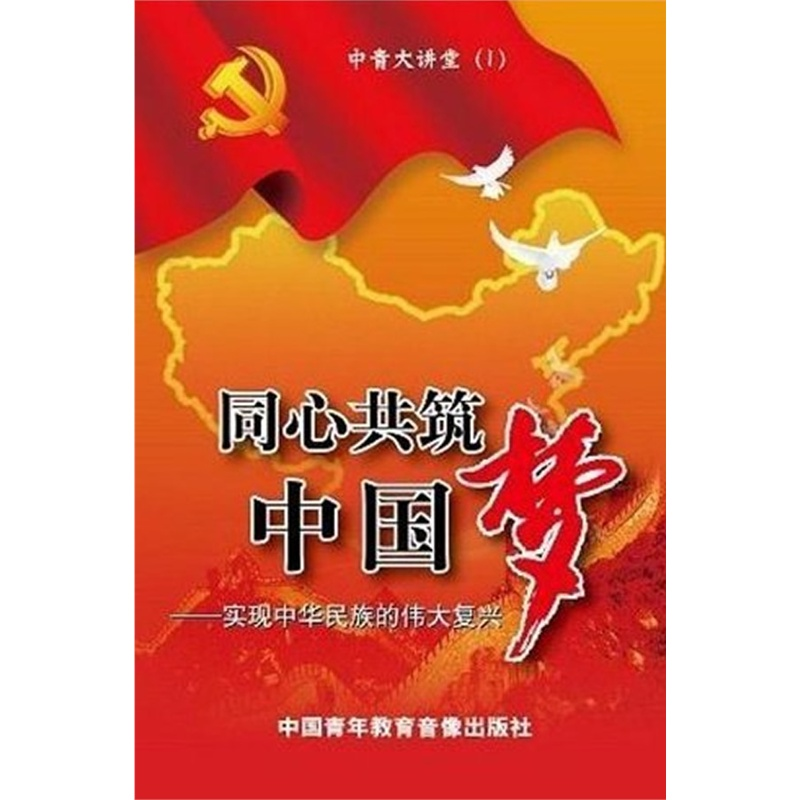 同心共筑中国梦——实现中华民族的伟大复兴