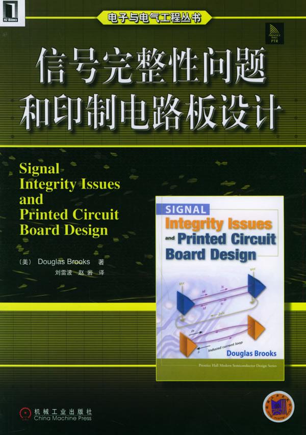 信号完整性问题和印制电路板设计——电子与电气工程丛书