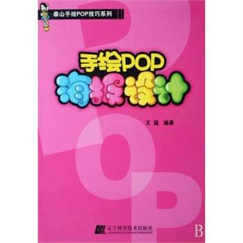 手绘pop海报设计/泰山手绘pop技巧系列 王猛 正版书籍 艺术