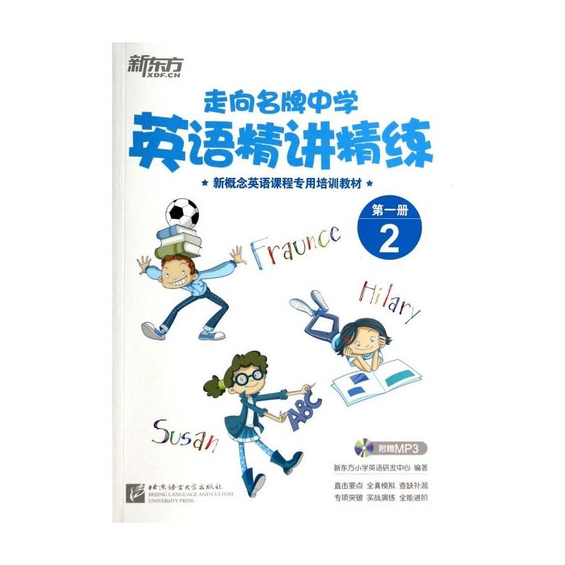 【英语精讲精练(附光盘第1册2共2册新概念英语合集小学私立图片
