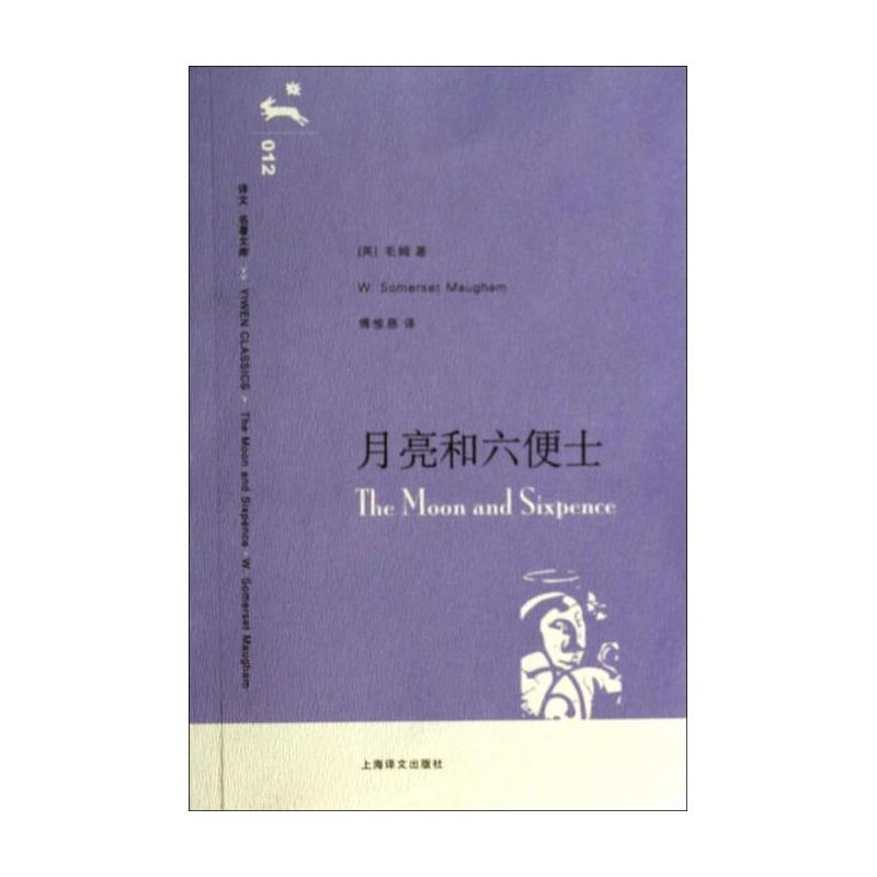 月亮和六便士/译文名著文库
