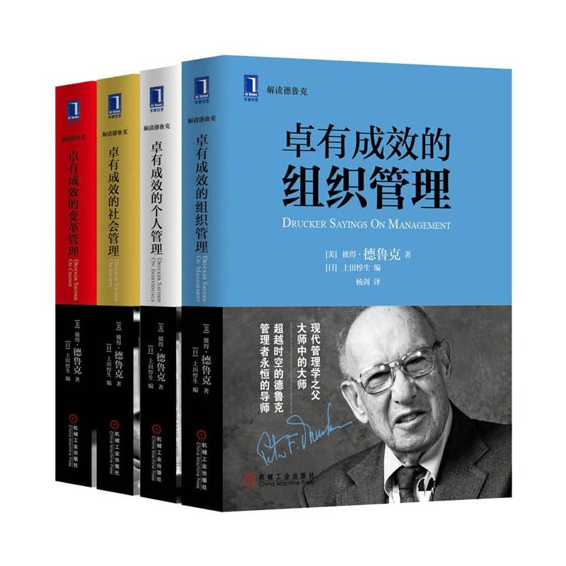 【管理大师德鲁克经典语录套装(精装4册)(现代
