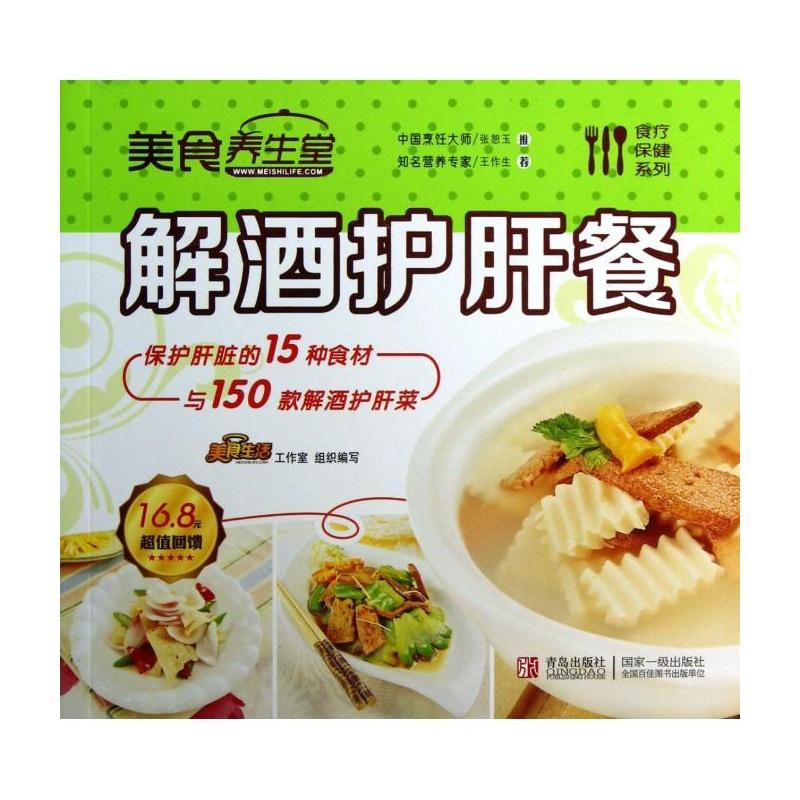 【概况养生堂(解酒护肝餐)/保健图片系列美食】丽江食疗美食图片