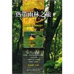 热带雨林之旅