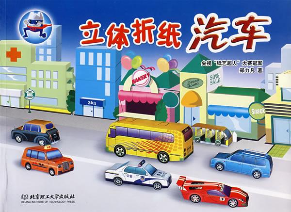 立体折纸·汽车/郑力凡