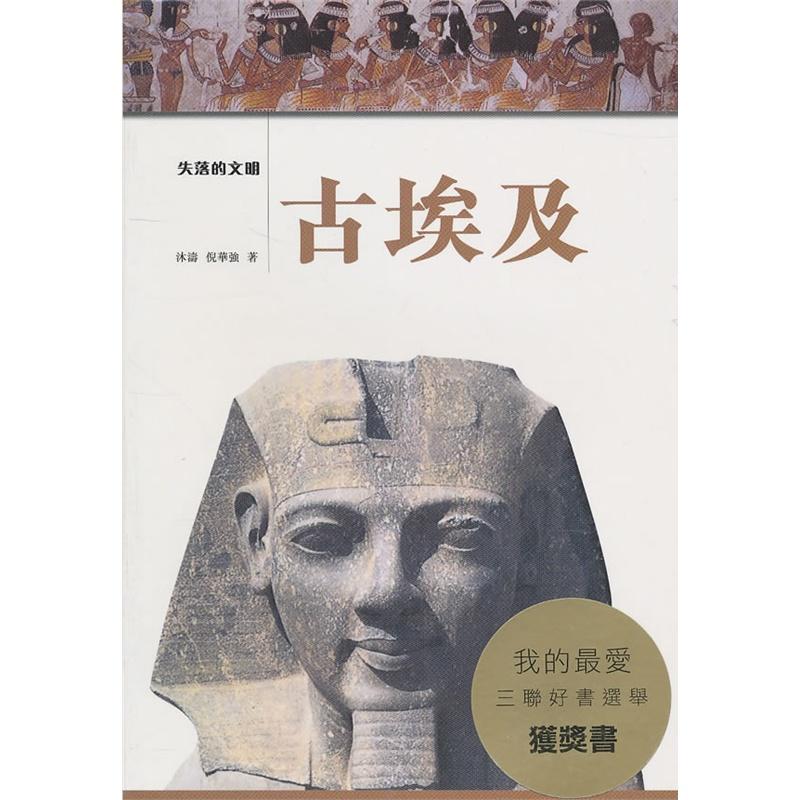《失落的文明--古埃及》(倪华强.)【简介图片