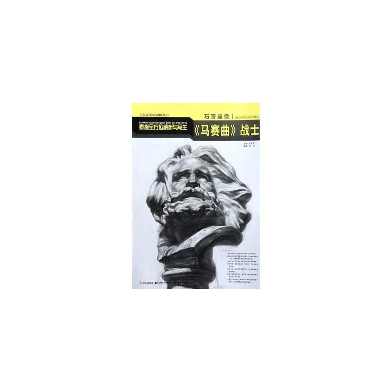 《石膏座像素描全方位解析与写生(马赛曲战士)/美术