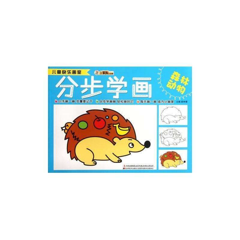 《分步学画(森林动物)/儿童快乐画室》