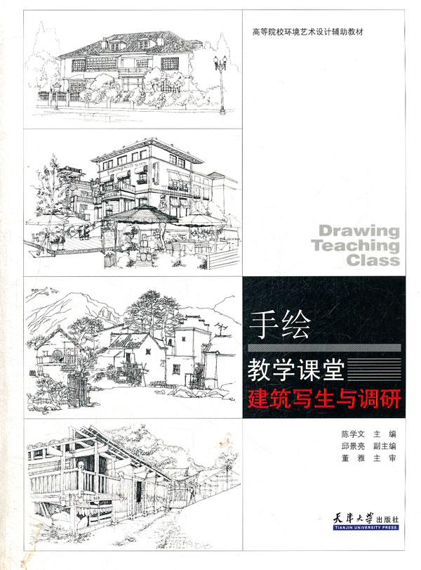 建筑写生与调研:手绘教学课堂
